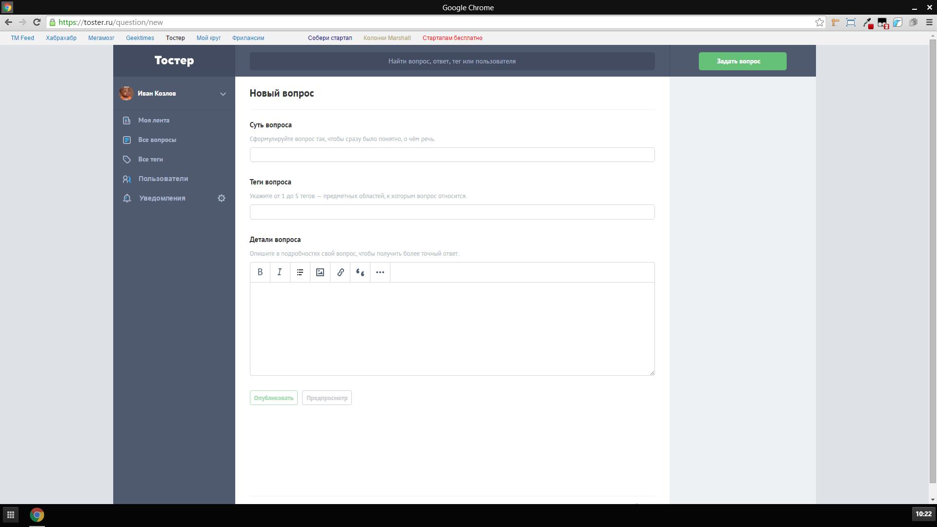 Как сделать окно браузера на полный экран? - Линчакин 48