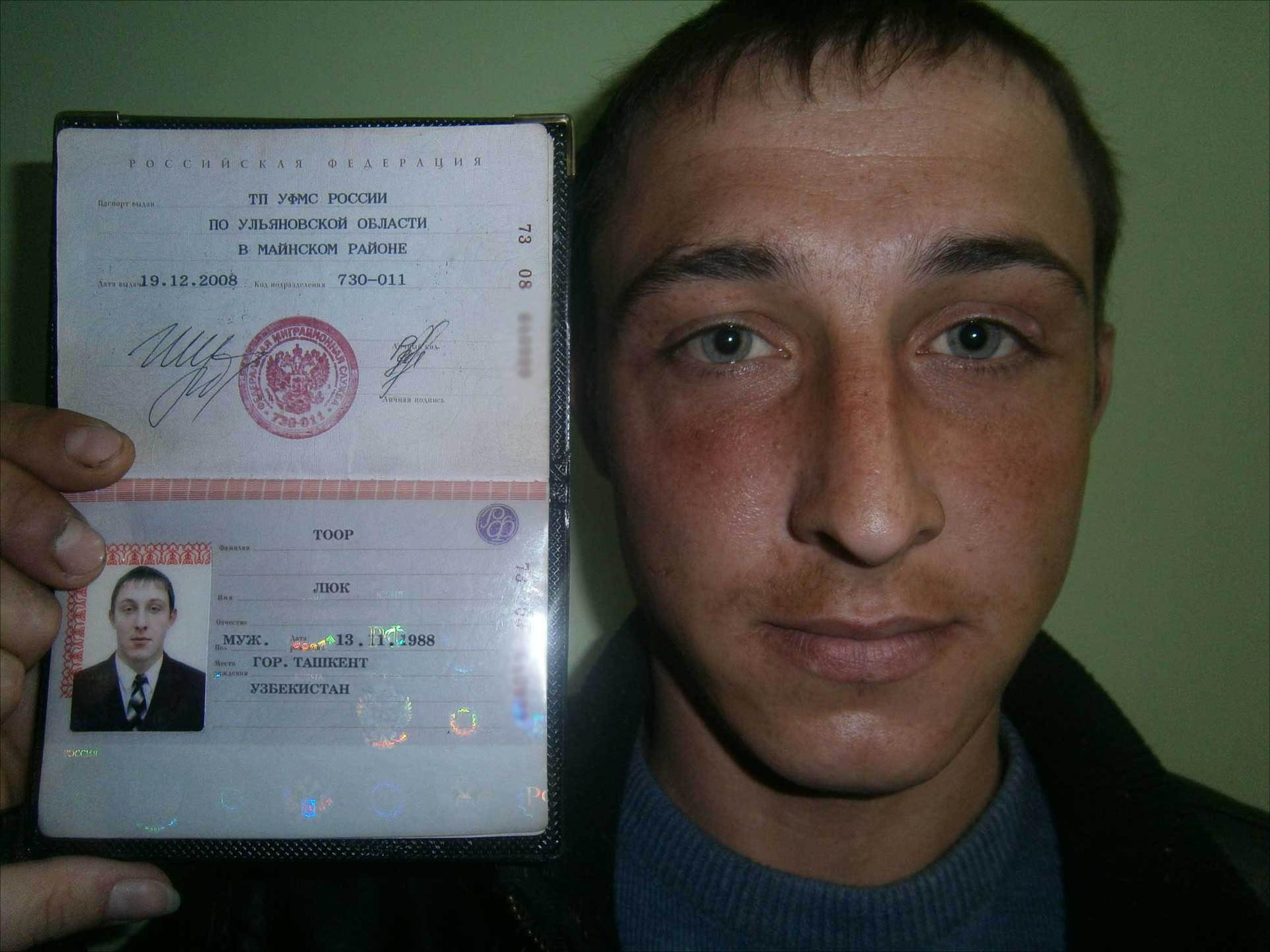 Что делать если оформлены поддельные права на мои паспортные данные было нечто