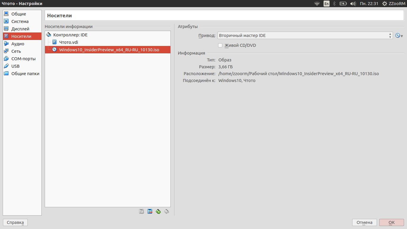 Virtualbox как сделать общую папку