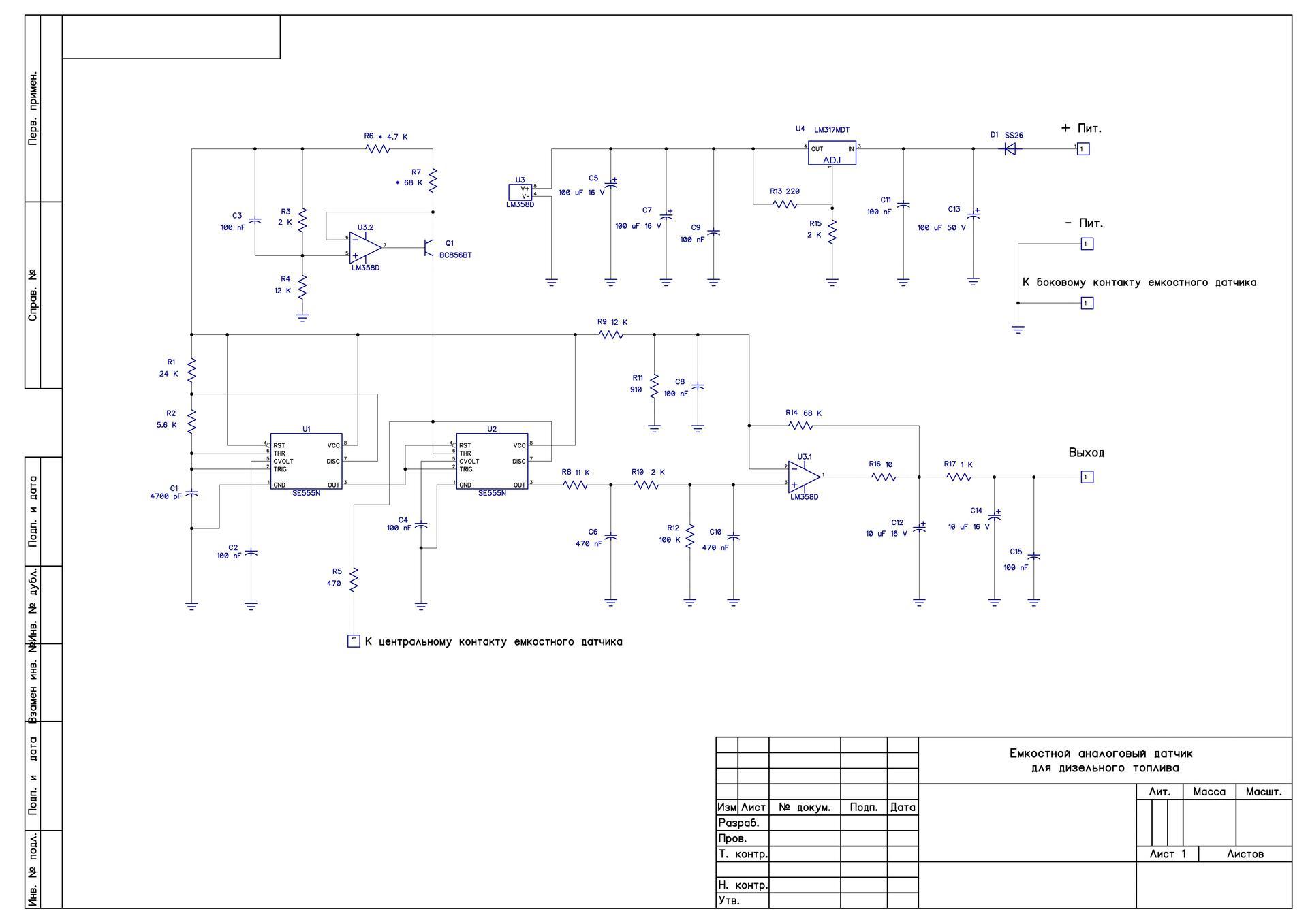 Принципиальная электрическая схема датчика уровня воды