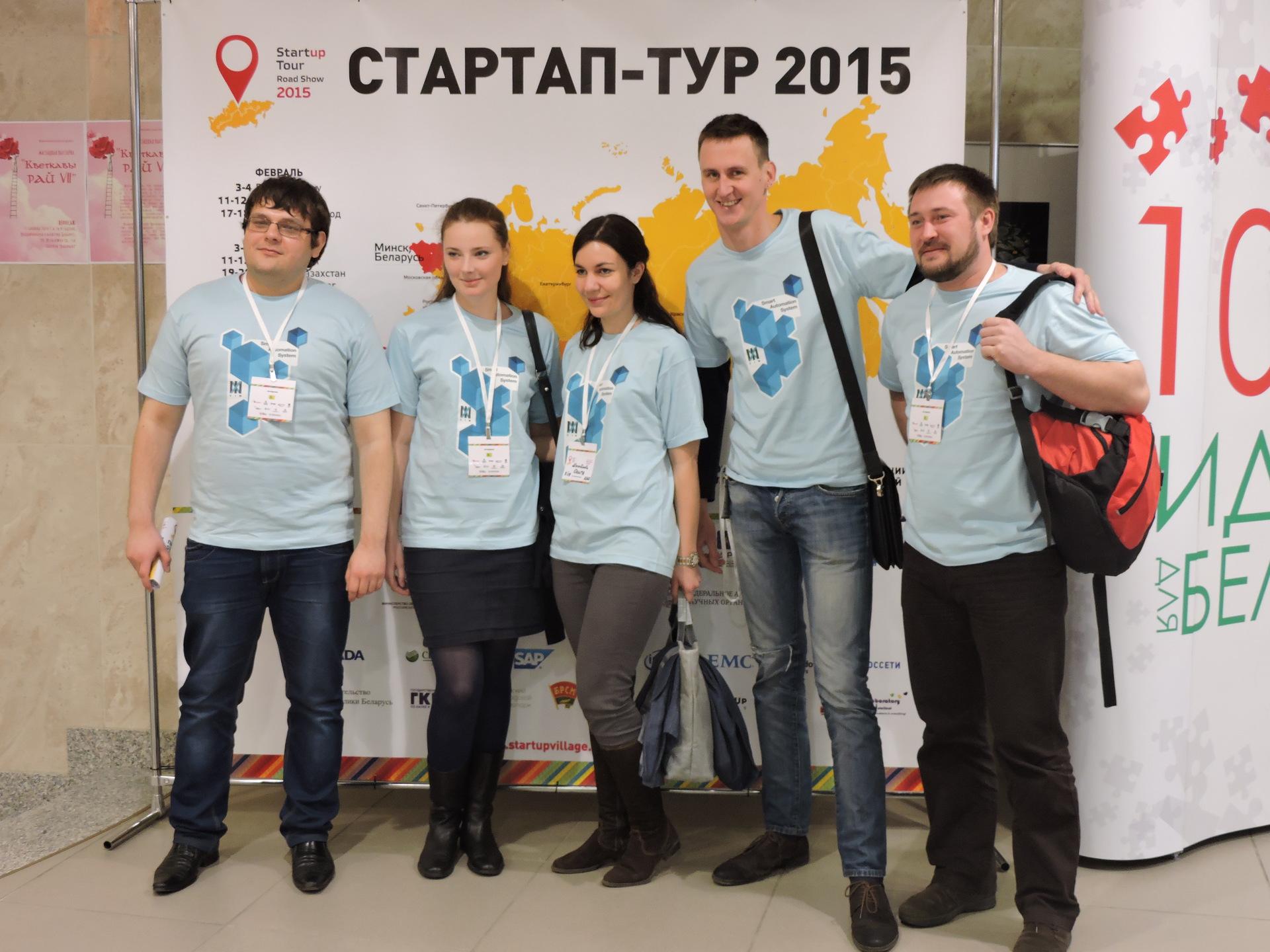 Startup tour конкурс инновационных проектов