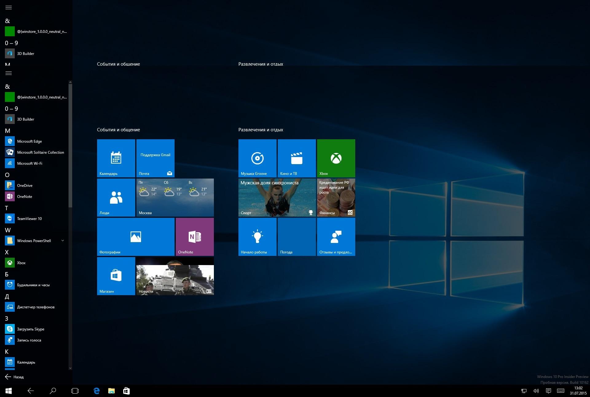 Как сделать скрин на планшете windows 10