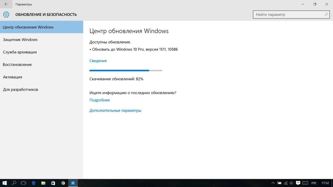 Windows 10 обновление где находиться