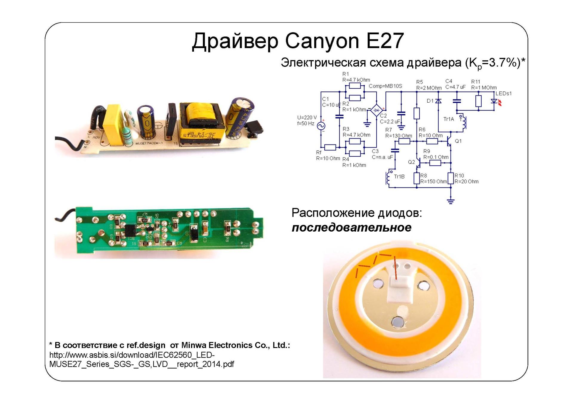 Драйвер для светодиода своими руками на микросхеме 18