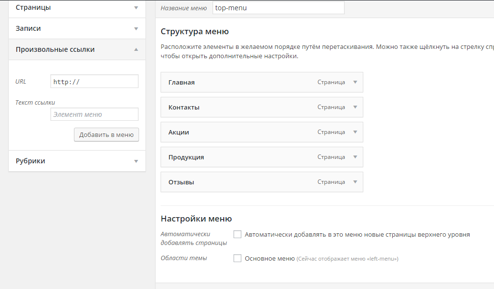Wordpress как сделать ссылку на все записи