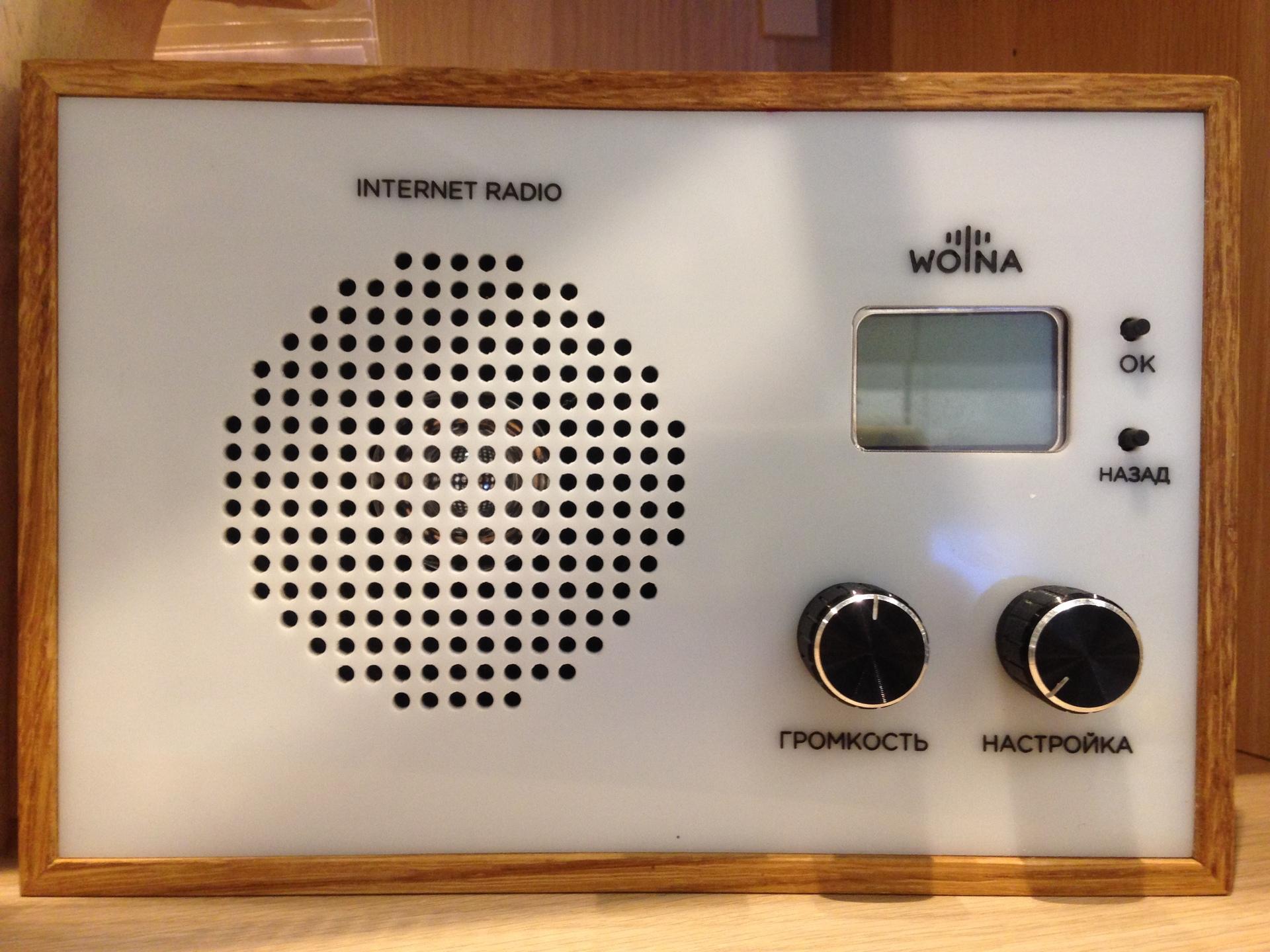 Интернет радиоприемник wifi 2