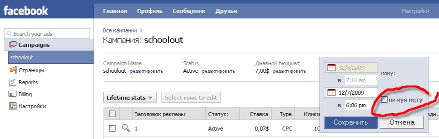 Как перекинуть с контакта в фейсбук