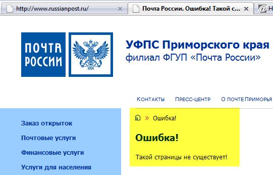 Переадресация на почте россии как сделать