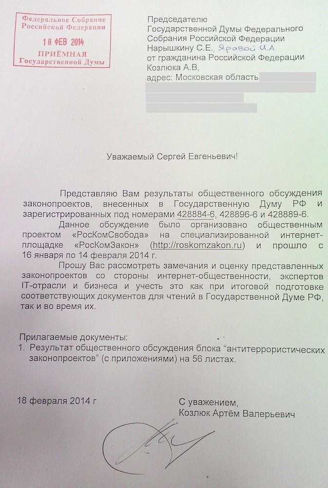 Написать письмо владимиру жириновскому лично