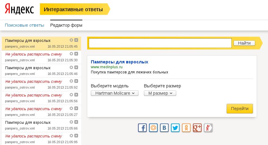 """Большие изменения на Яндексе - платформа """"Острова"""": интерактивные ответы в результатах поиска"""