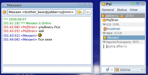 Psi - однопротокольный jabber-клиент