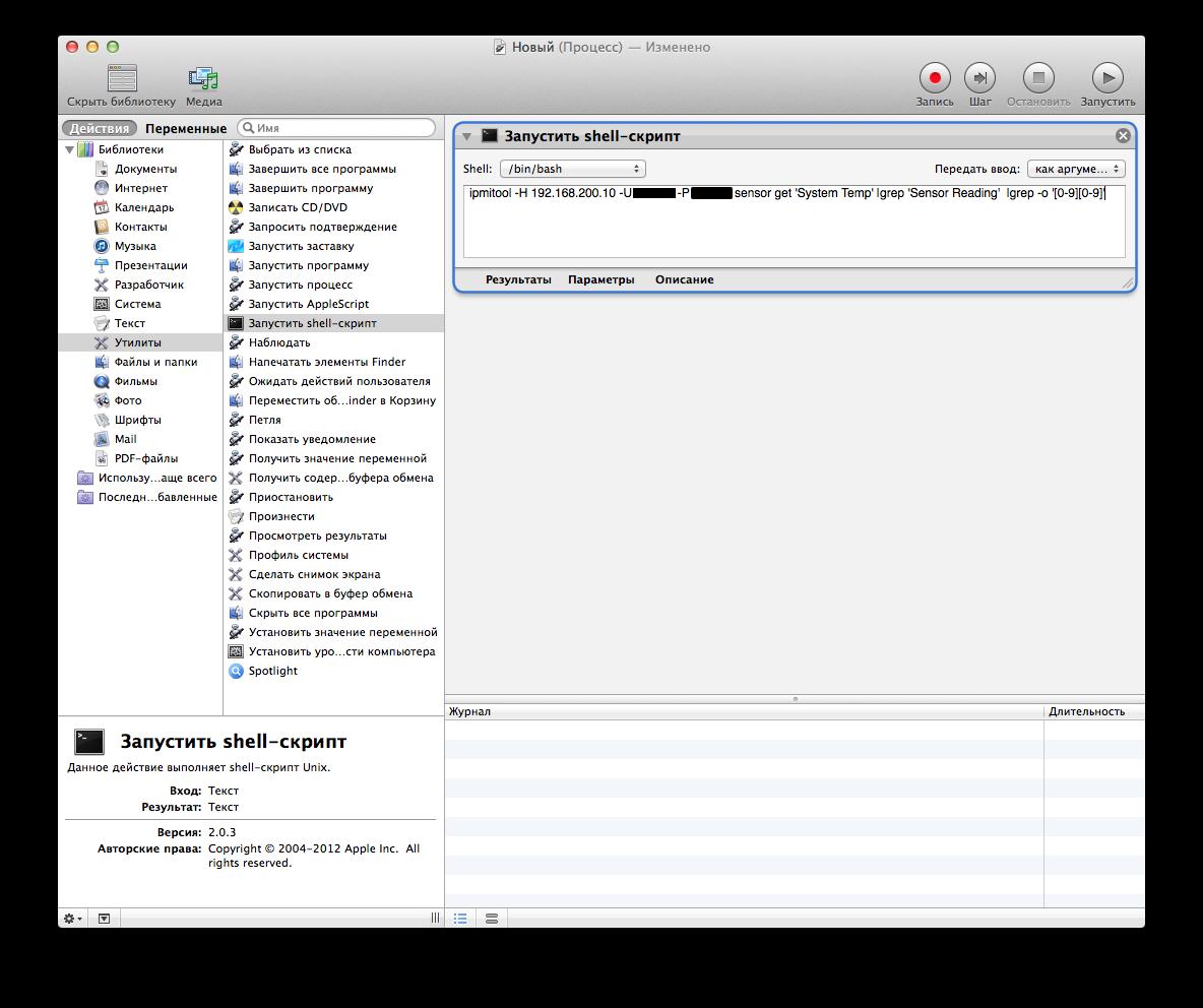 Пишем скрипты для автоматизации работы с приложениями - Хакер