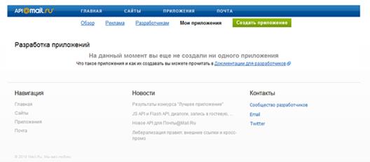 Как создать свое приложение для Мой мир@Mail.ru на Silverlight 4 за 10 минут / Хабрахабр