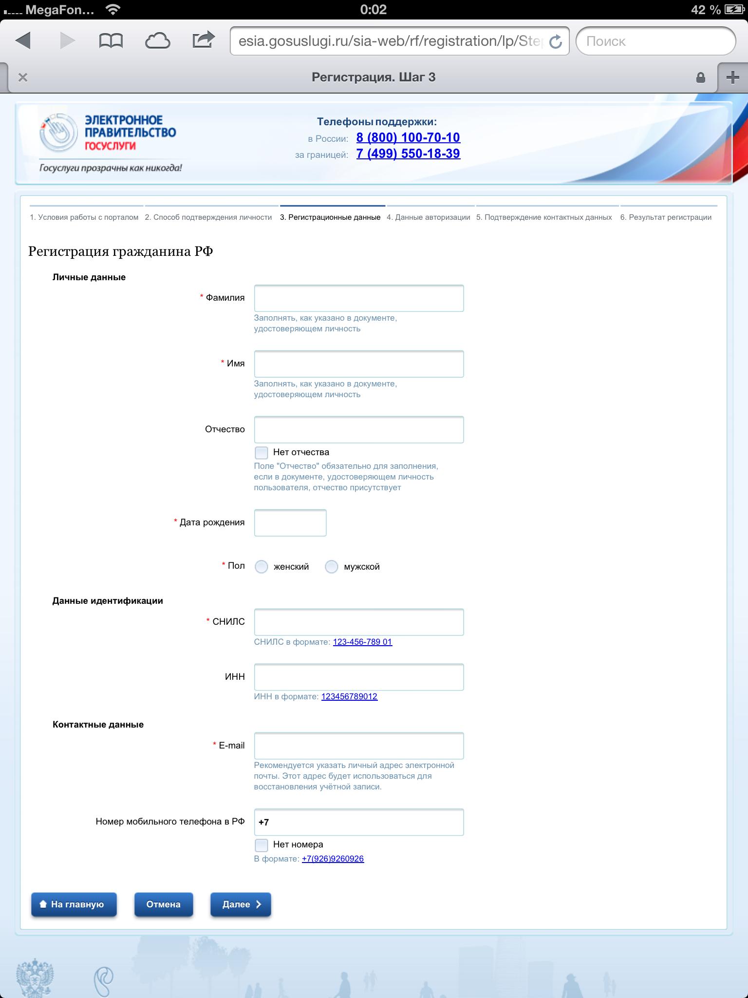 Пошаговая инструкция при регистрации автомобиля
