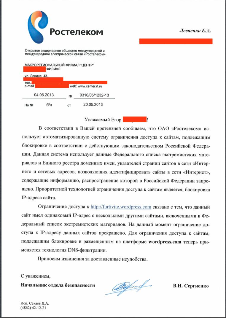 Как написать жалобу на сбербанк россии