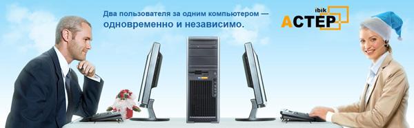 Как из одного компьютера сделать 2