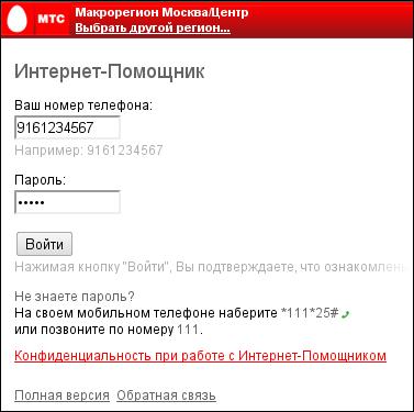 Как сделать пароль на мтс