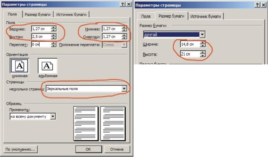 Как сделать печать страницы в интернете