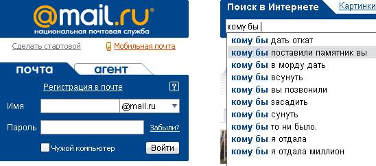 Привязка страницы вконтакте и почты майлру к мобильному