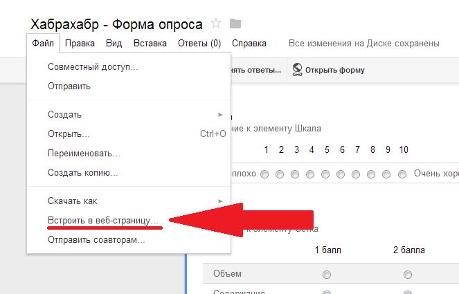 Как сделать опрос в гугл форме