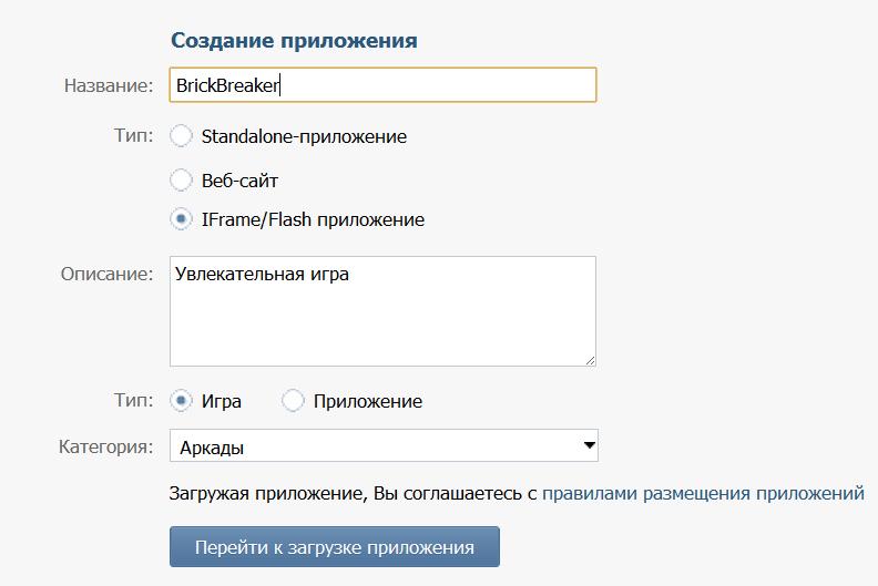 Как сделать ссылку на приложение в вк