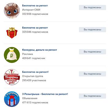 Как победить в конкурсе вконтакте