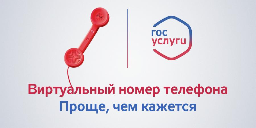 Виртуальная телефонный номер