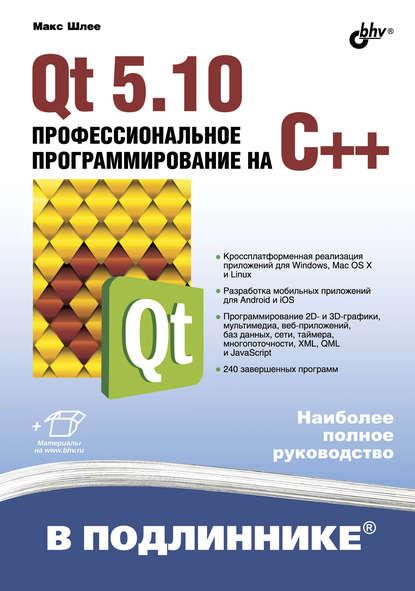 40083994-maks-shlee-qt-5-10-professionalnoe-programmirovanie-na-c-40083994.jpg