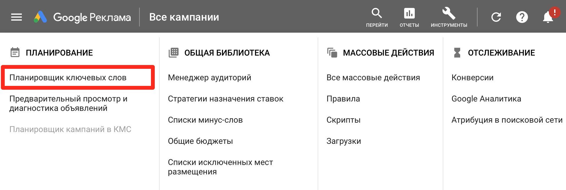 instrument-planirovshchik-klyuchevykh-slov-google-adwords.jpg