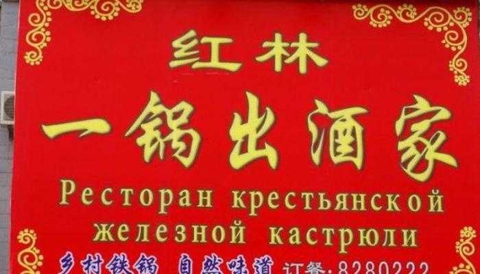 1497028884_kitayskiy-russkiy-3.jpg