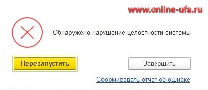 obnaruzheno-narushenie-celostnosti-sistemy-01.png