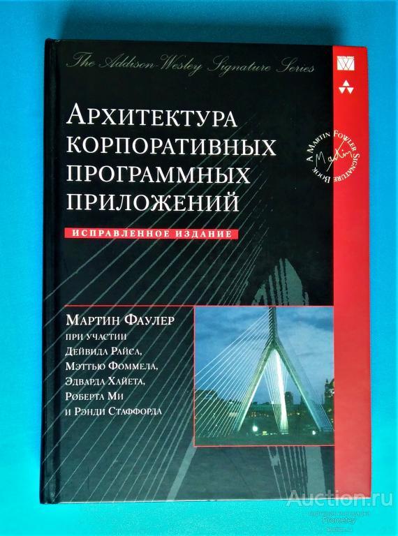 martin_fauler_arkhitektura_korporativnykh_programmnykh_prilozhenij_sostojanie.jpg