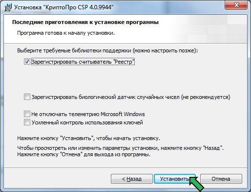 kriptopro_ustanovka9.jpg