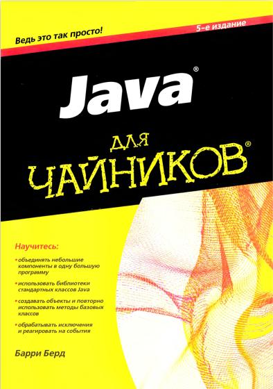 java_dlya_chajnikov_barri_berd.jpg