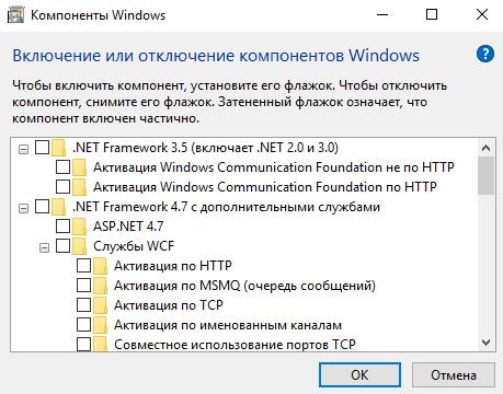 Kak-otklyuchit-NET-Framework-v-Windows-10.png