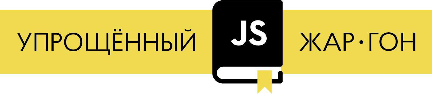 Упрощённый JavaScript-жаргон