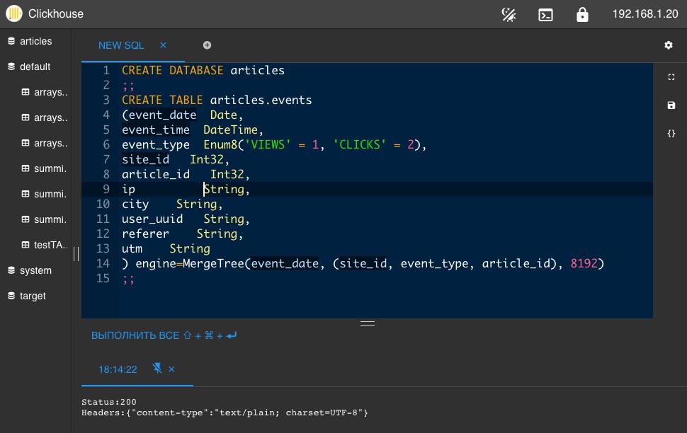 Clickhouse GUI example
