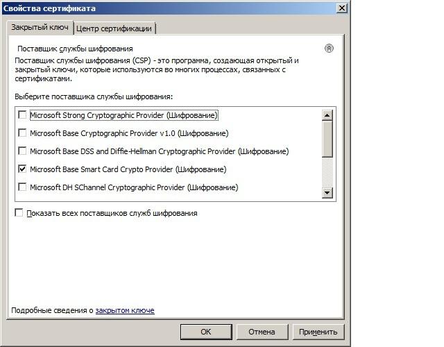 Центр сертификации AD   Smart Card = Авторизация пользователя в домене / Хабр