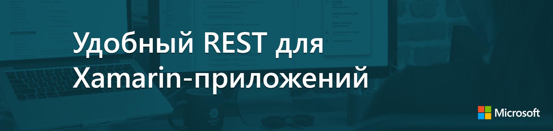 Удобный REST для Xamarin-приложений