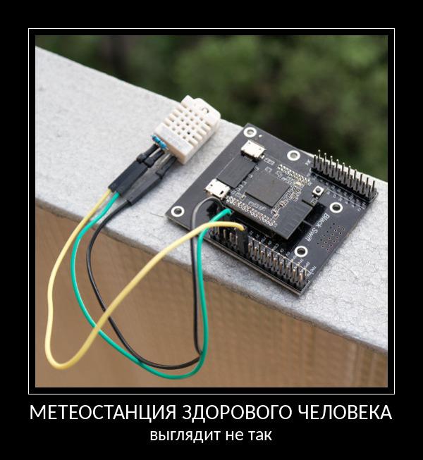 Метеостанция не на Arduino, или Работа с таймерами и прерываниями GPIO в OpenWRT