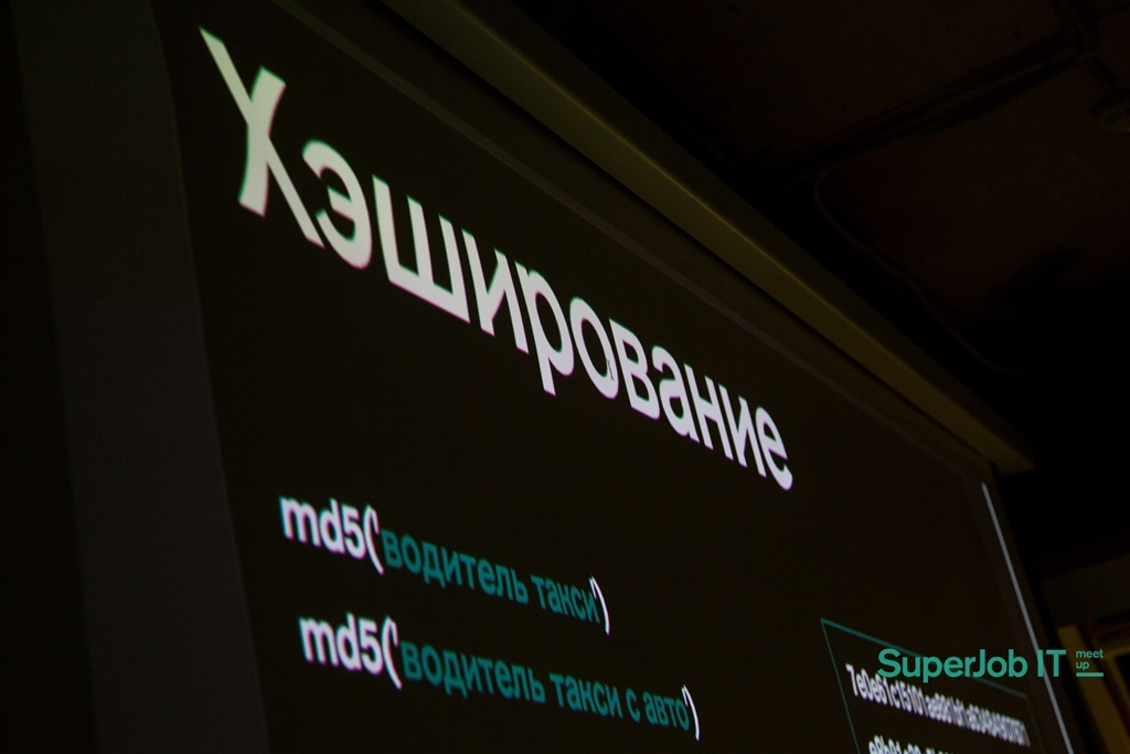 Superjob Data Science Meetup (отчет, презентации, видео)