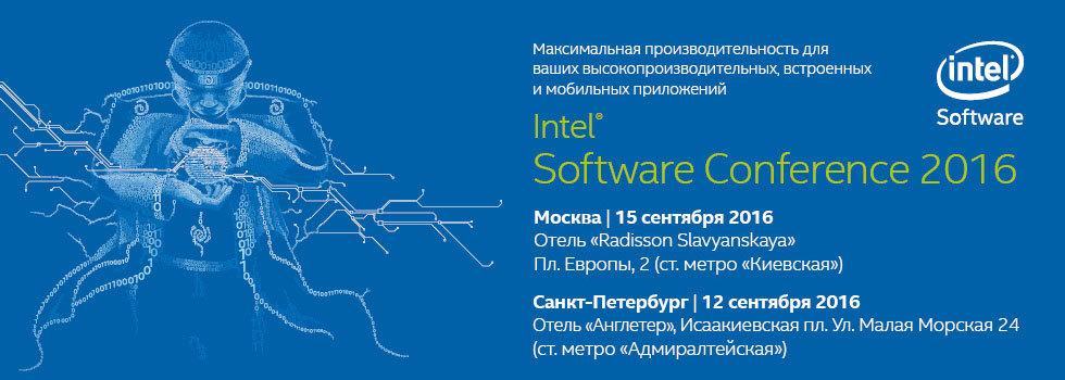 Intel Software Conference 2016. Сентябрь, Москва, Санкт-Петербург