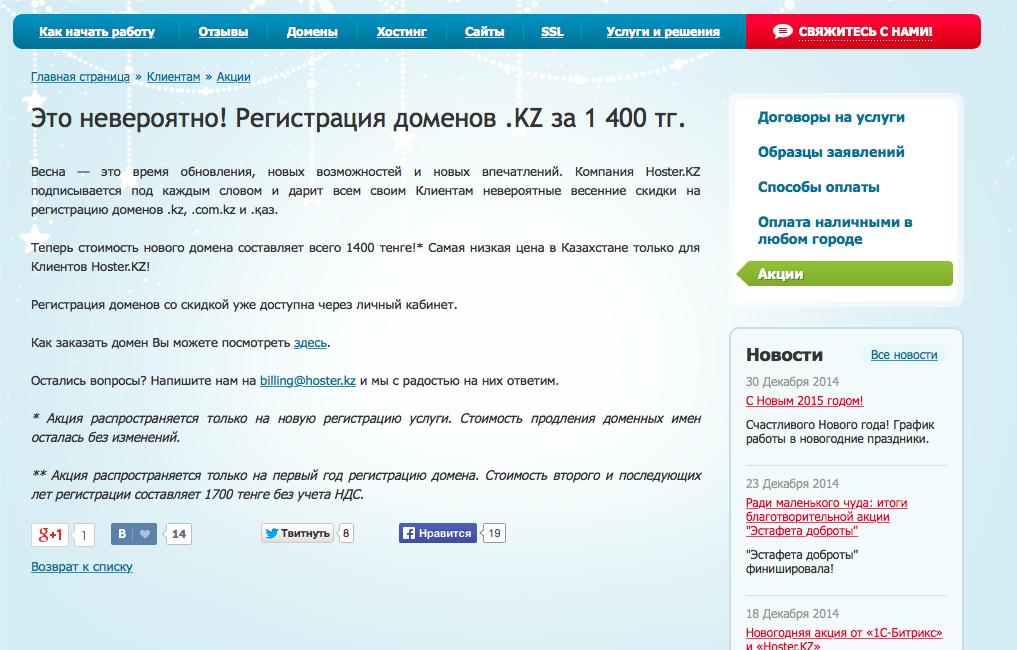Домен и хостинг в казахстане создание сайтов продажа автокраны петербург
