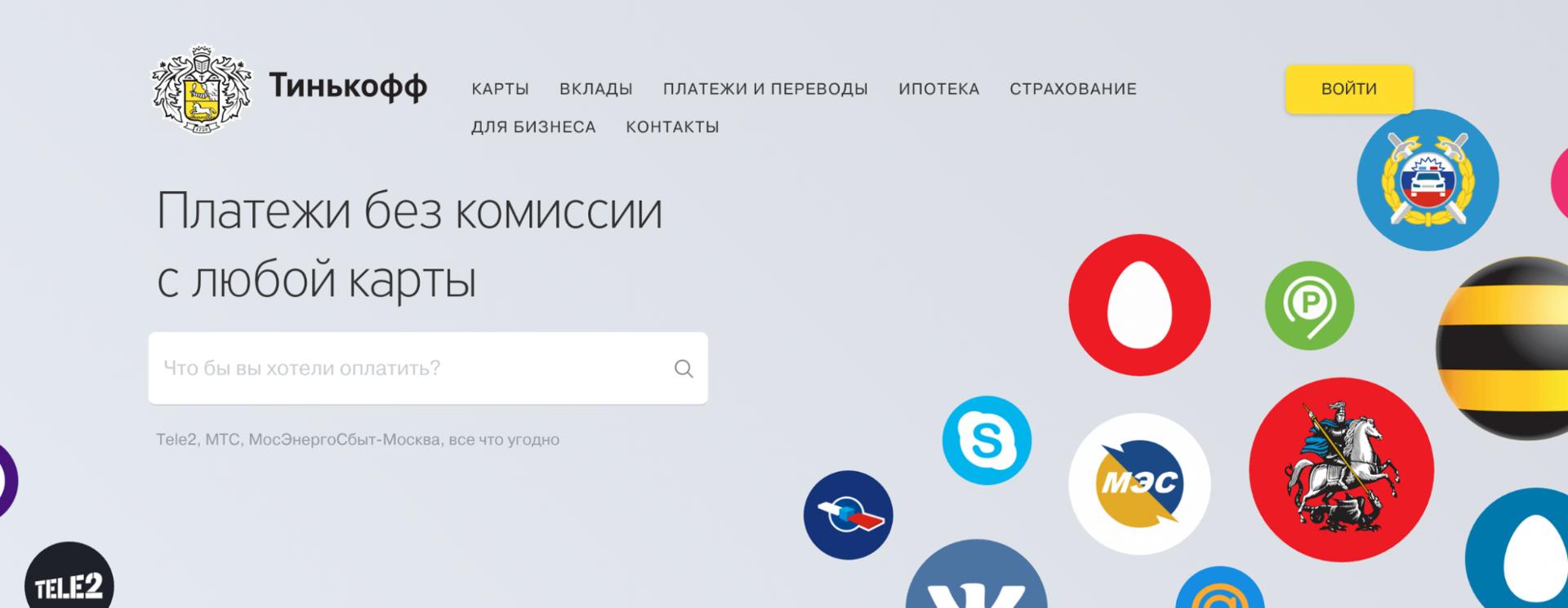 Как мы разрабатываем новый фронтенд Tinkoff.ru   Блог компании ... 2651bc2ce7e