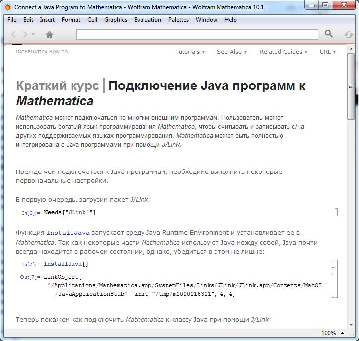 Книга Самоучитель Mathematica