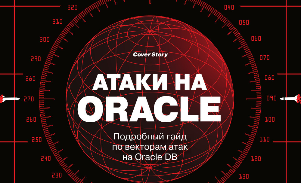 Атака на оракула. Подробный гайд по векторам атак на Oracle DB