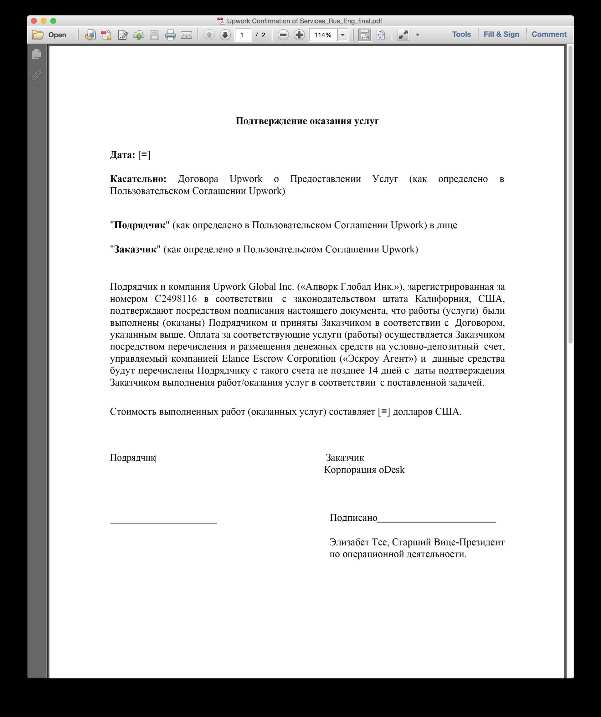 Договор на разработку сайта с физическим лицом