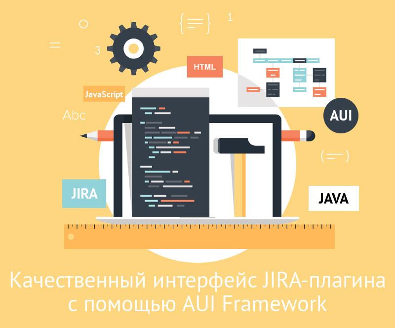 Качественный интерфейс JIRA-плагина с помощью AUI Framework