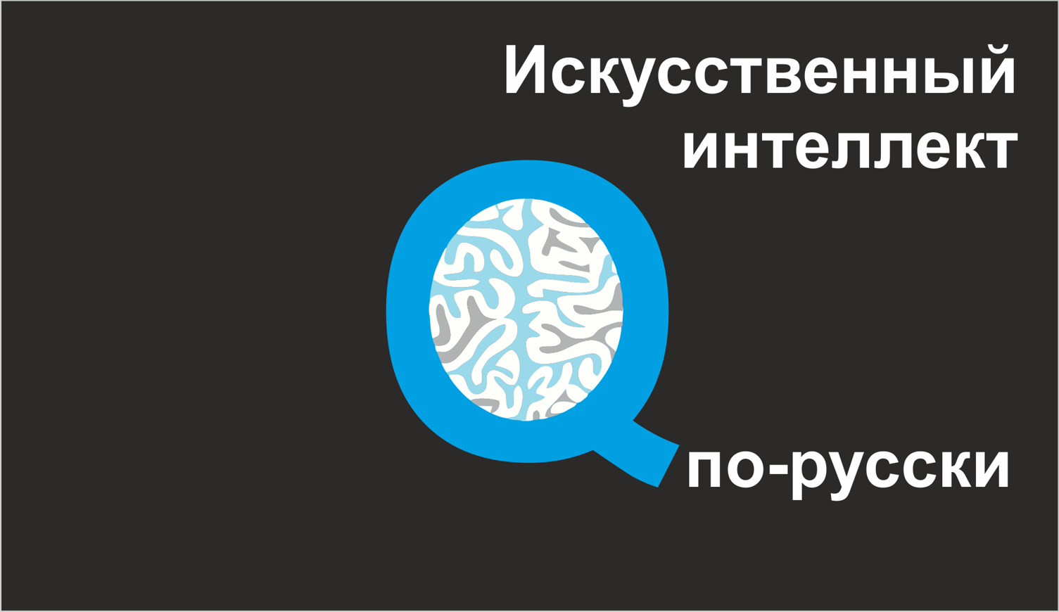 Искусственный интеллект.как сделать