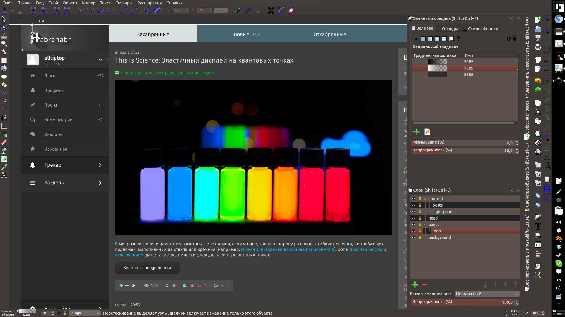 inkscape блок схема